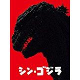 アマゾンレンタルでシン・ゴジラがレンタル開始。プライムビデオ視聴で200円クーポンがもれなく貰える。~4/2。