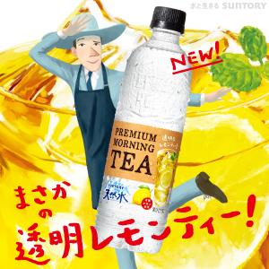 プレモノでサントリー天然水「PREMIUM MORNING TEA レモン」が抽選で15万名に当たる。コンビニで引き換え可能。~4/12 12時。