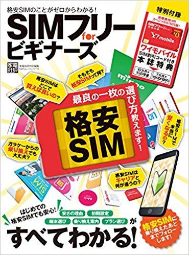 アマゾンで【ワイモバイルSIM 2万円相当割引コード付き】SIMフリー for ビギナーズが950円で販売中。