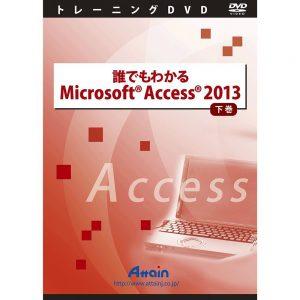 アマゾンで教材の「誰でもわかるMicrosoft Access 2013 下巻」が15000円⇒2504円。