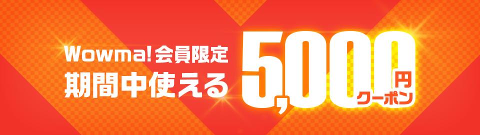 【復活3/28 21時~】Wowmaで1万円以上で使える家電・グルメ・スイーツ・日用品の5,000円クーポンを配信中。ジョーシンや爽快ドラッグで使えるぞ。使用は3/28 21時~。
