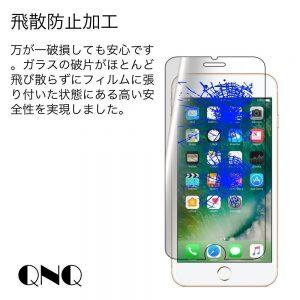 アマゾンでQNQ iPhone7 Plus用ブルーライトカット機能付きガラスフィルムが69円送料無料。