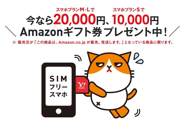 アマゾンでワイモバイル(Y!mobile)SIMスターターキットが3240円⇒990円。