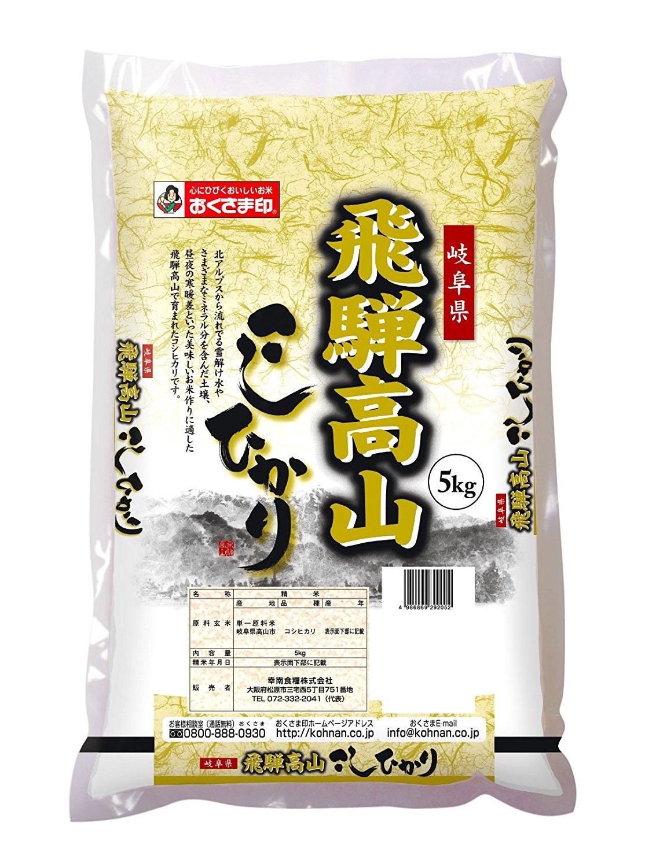 アマゾンで岐阜県 飛騨高山産 白米 コシヒカリ 5kg 平成28年産が980円。