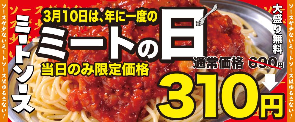 スパゲッティのパンチョで3/10はミートの日でミートソーススパゲティが690円⇒310円。