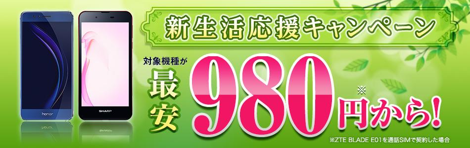 【4/10 10時まで】楽天モバイルで3/10特価セールを開始。ZenFoneGoが780円、2Laserが680円、Huawei P9 Liteが14790円。