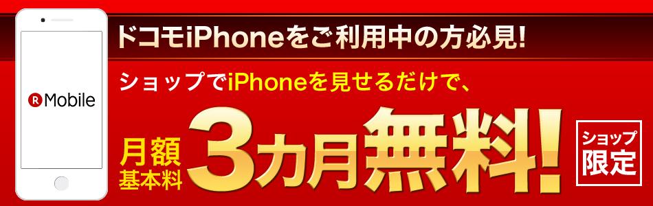 楽天モバイルでリアルショップでiPhoneを見せて契約すると、月額基本料3ヶ月無料。ヤフオクでソフトバンクのiPhone3Gを2000円で買ってこよう。~5/10。