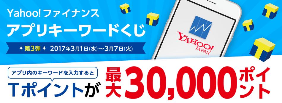 Yahoo!ファイナンスで5Tポイントが2.4万名、1000Tポイントが1000名に当たる。~3/7。