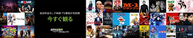 アマゾンプライムビデオ視聴でアマゾンビデオで使える200円クーポンがもれなく貰える。~4/2。