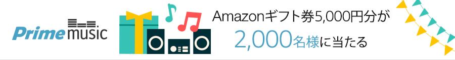 アマゾンPrime Musicで音楽を聞くと、抽選で2000名にアマゾンギフト券5000円が当たる。毎日聴くとより当たる。~4/12。