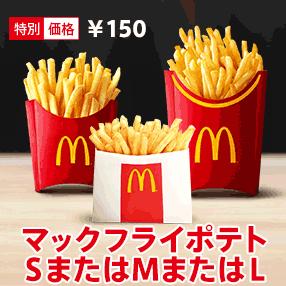 auスマートパスでマクドナルドのフライドポテトが全サイズ150円クーポンを配信中。~3/31。