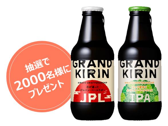 グランドキリンがラガー、IPAビールとなって新テイスト発売。抽選でJPLとIPAが2000名に当たる。~3/12。