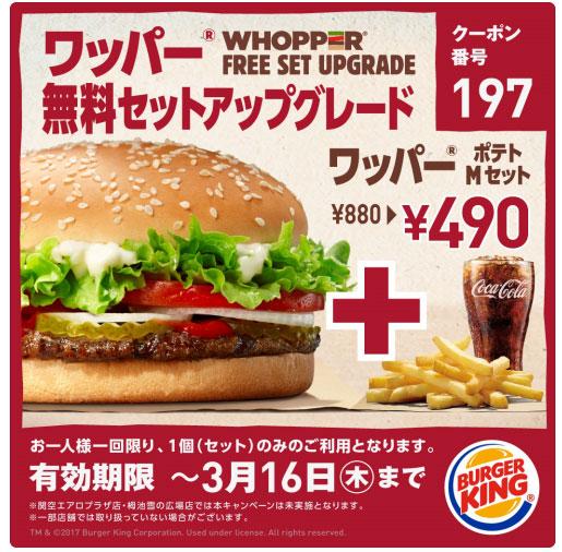 バーガーキングでワッパー+ポテトMセットが880円⇒490円となるLINEクーポンを配布中。