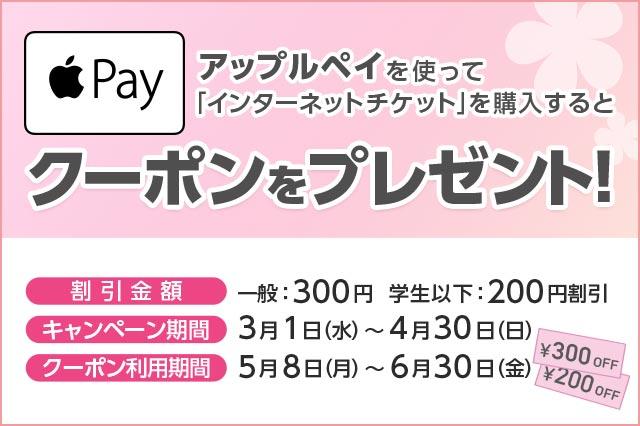 TOHOシネマズでApplePay経由で予約すると映画300円引きクーポンが貰える。~4/30。