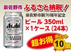 楽天ふるさと納税で大阪府泉佐野市に1万円寄付すると、アサヒスーパードライ350ml×24本+1000ポイントがもれなく貰える。高還元率56.3%。