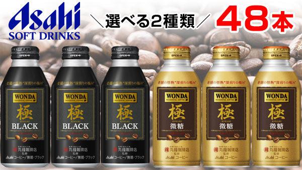楽天の買うクーポンでアサヒ WONDAボトル缶「極」微糖370g×48本or「極」ブラック 400g×48本が7257円⇒3850円。