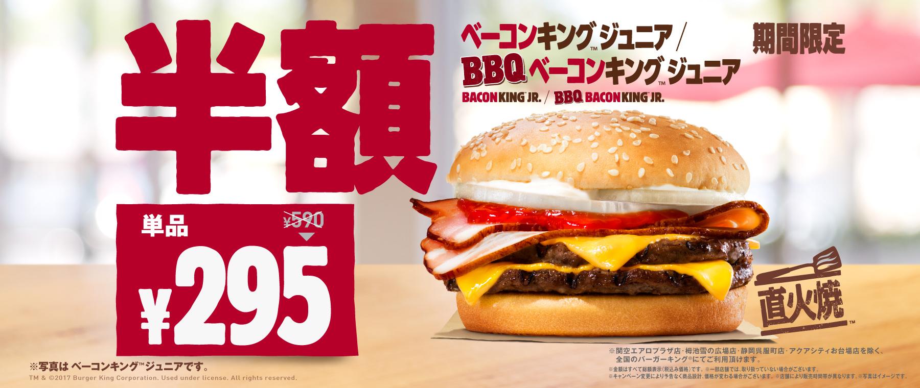 バーガーキングでベーコンキングまたはBBQベーコンキングバーガージュニアが590円⇒295円の半額セールを実施中。