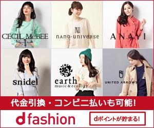 dファッションがドコモ口座キャッシュゲットモールで10%現金バック。dケータイ払い併用で最大36%バック。
