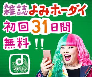 dマガジンに新規会員登録で300円貰える。初月31日間無料。
