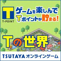 TSUTAYAゲームでTポイントが抽選で当たる。ゲーム「Tの世界」で最大1000ポイントが当たる。