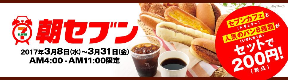 セブンイレブンで朝セブン。セブンカフェとパン8種類を1個買うとセットで200円。毎朝AM11時まで。