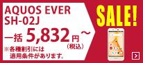 ドコモオンラインショップでシャープ AQUOS EVER SH-02Jが機種変更・新規・MNP一括5832円、端末購入サポートで投げ売り中。