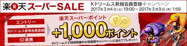 楽天の競輪サイト「Kドリームス」に新規会員登録すると、2000楽天ポイントがもれなく貰える。