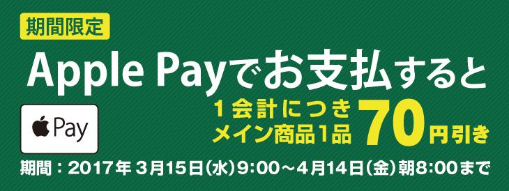 ApplePayですき家で支払いをすると、牛丼などが70円引きセールを実施中。~4/14 8時。