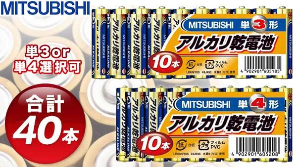 楽天の買うクーポンで三菱電機の単3・単4電池40本が1100円送料無料。1本27.5円で100均とほぼおなじコスパ。