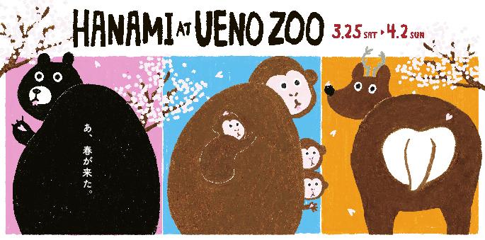 auスマートパスで上野動物園、横浜市立金沢動物園、浜松市動物園、ズーラシア、平川動物公園、多摩動物公園の無料クーポンを配布中。3/18~3/19。