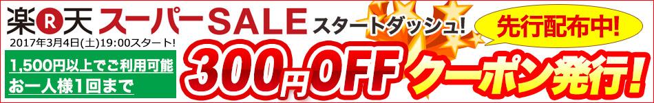 楽天で1500円以上で使える300円引きクーポンを配信中。NTT-Xストア、訳あり屋、ポケットコンビニ、MrMAXなどで使用可能。~3/9 2時。