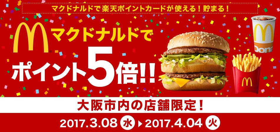 マクドナルドで楽天ポイントカードが対応開始。期間限定ポイントでハンバーガーが食えるぞ。5倍ポイントが貯まる。~4/4。