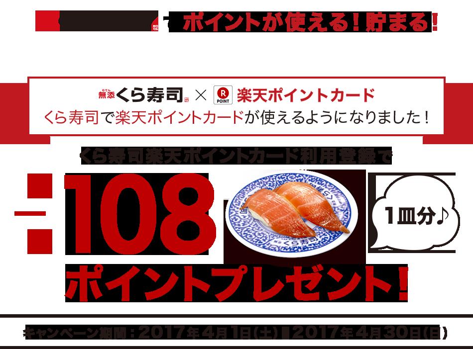 くら寿司で楽天ポイントカードが使用可能へ。クレカも対応。期間限定ポイントで寿司が食えるぞ。利用登録で108ポイントがもれなく貰える。4/1~4/30。