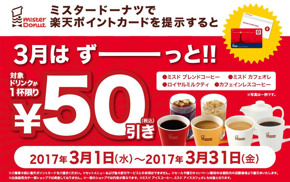 楽天ポイントカード×ミスタードーナツで、ブレンドコーヒー、カフェオレ、ロイヤルミルクティが50円引きとなるクーポンを配信中。~3/31。