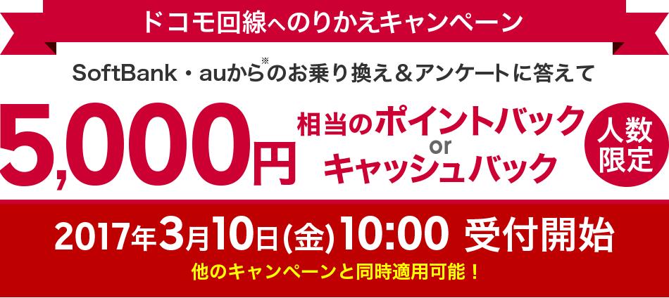 楽天モバイルにSoftbankやau(MVNO含む)からMNPで乗り換えで5000円キャッシュバック。3/10 10時~。