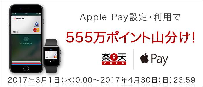 楽天カードをApplePayに設定し、3000円以上利用すると555万ポイントが山分け中。~4/30。