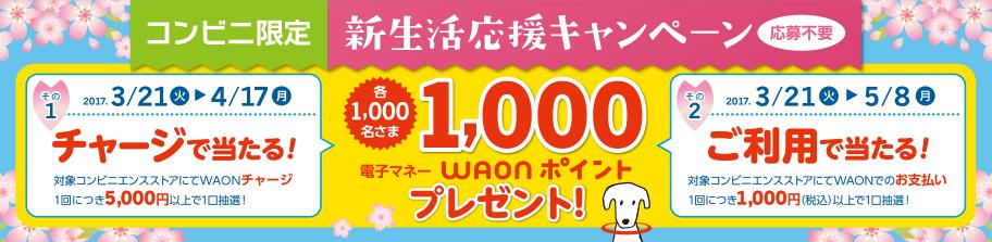 コンビニで5000WAONチャージで抽選で1000名に1000WAONポイントが当たる。~5/8。