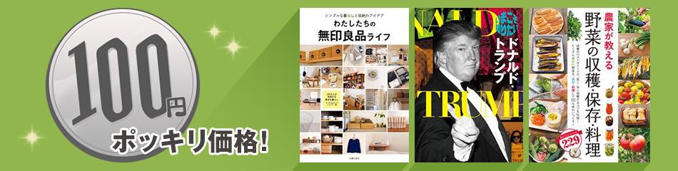 楽天koboで100円ポッキリ価格セール。コミックも30%OFF。いろいろと大人の本も対象。~3/9 2時。