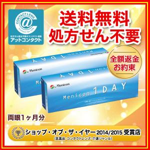 楽天でメニコンワンデー2箱セットが3900円⇒3660円で販売中。