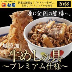 楽天スーパーDEALで【松屋】新牛めしの具(プレミアム仕様)20個セット【牛丼の具】 が8000円、ポイント半額バック。