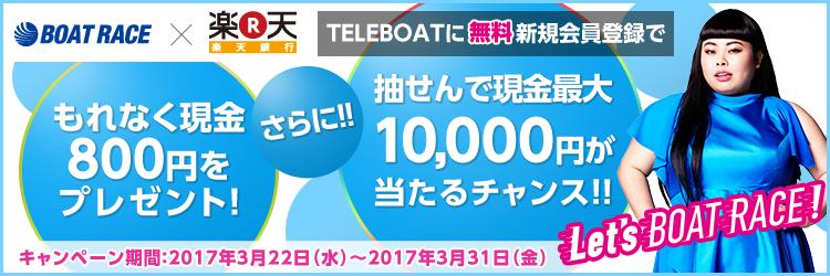 楽天銀行の口座保持者がテレボートに申し込むと、もれなく800円貰える。~3/31。