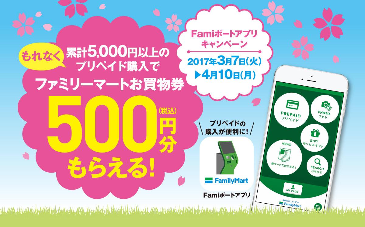 Famiポートアプリでアマゾンギフト券5000円分を買うとファミマで使えるお買物券500円分がもれなく貰える。~4/10。