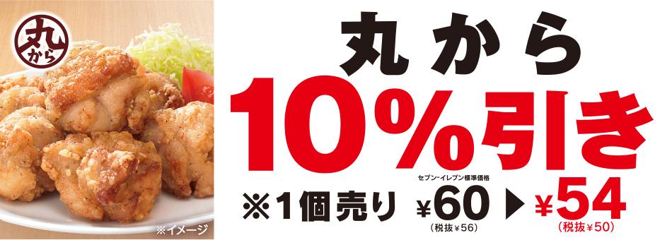 セブンイレブンの唐揚げ「丸から」が10%OFF。