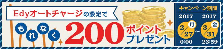 楽天カードでEdyオートチャージの設定で200ポイントがもれなく貰える。~3/31。