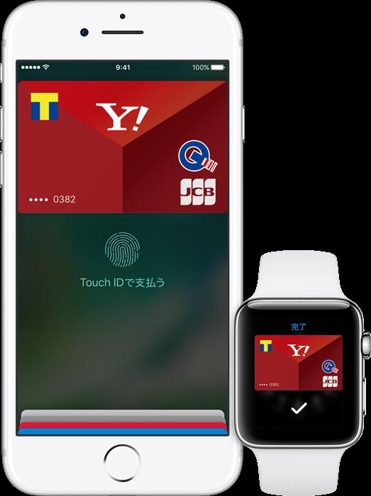 Yahoo!JAPANカードがApplePayに対応へ。500Tポイントが5000名に当たる。3/1~4/30。