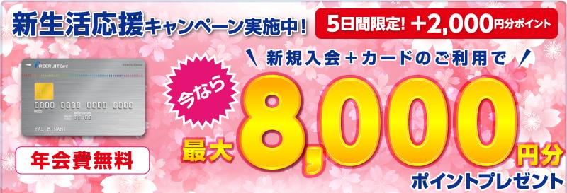 【週末限定】リクルートカードを申し込むみでリクルートポイント8000円分が貰える。年会費無料。リクルートポイントはPonta化でauPayで消費可能。