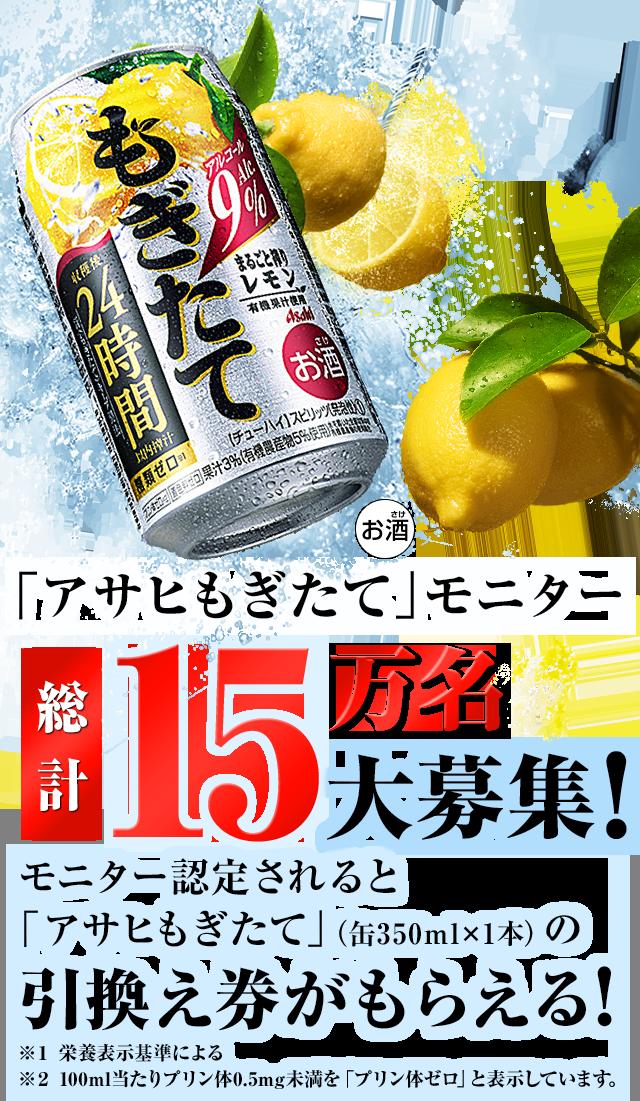 【別キャンペーン】「アサヒもぎたて」(缶350ml×1本)が抽選で15万名に当たる。セブンイレブンで引き換え可能。〜3/23 10時。