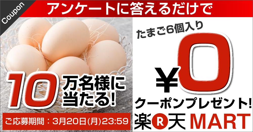 モニプラで楽天マートで使える卵6個入りクーポンが抽選で10万名に当たる。10万ポイントが当たるキャンペーンも開催中。~3/20。