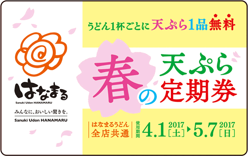 はなまるうどんで『天ぷら定期券』が300円で3/19より発売開始。うどんごとに天ぷら1個無料で何回でも食べ放題。4/1~5/6。