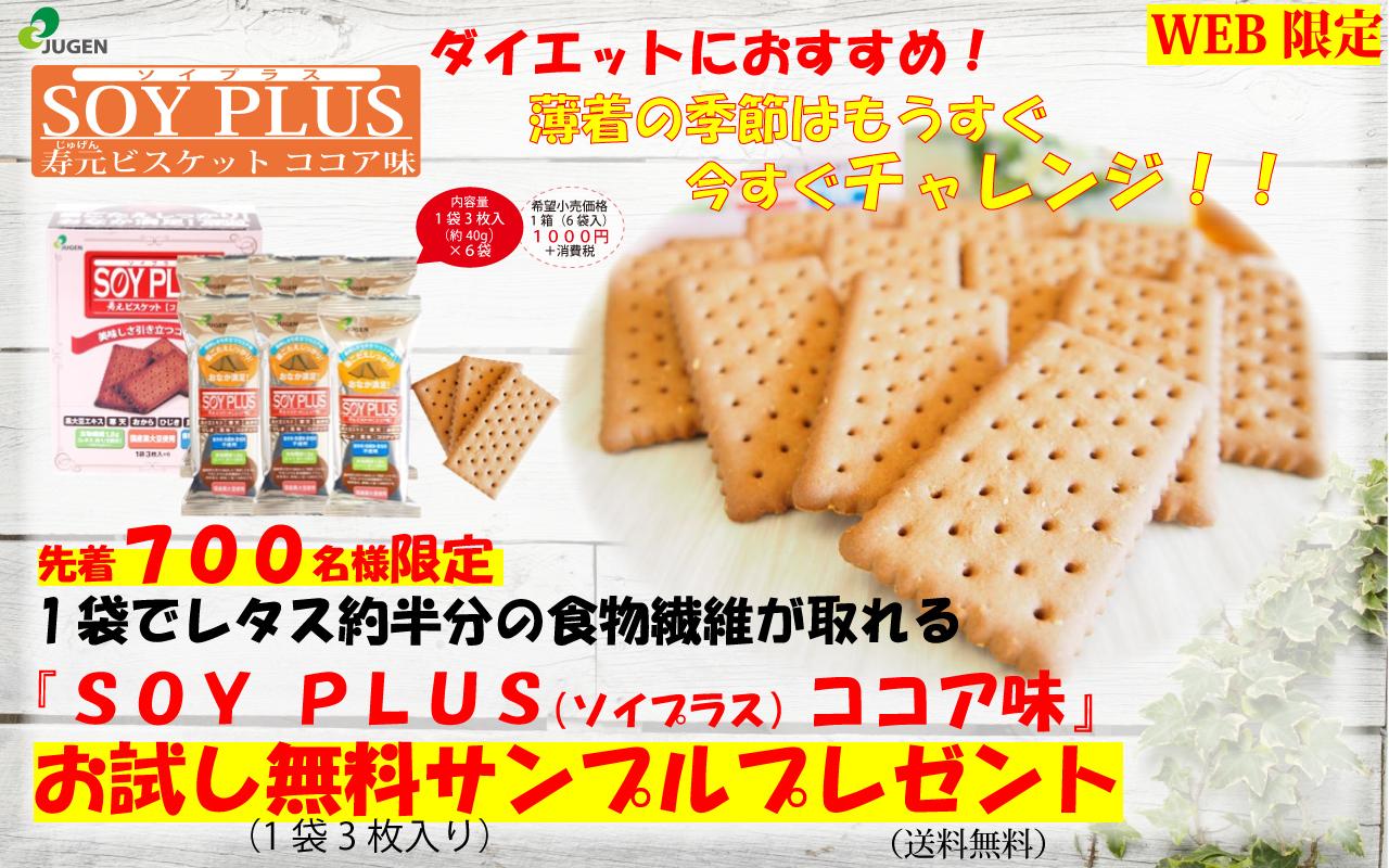 JUGENのクッキー「ソイプラス ココア味」が先着700名にもれなく貰える。レタスに食物繊維は驚くほど少ない。